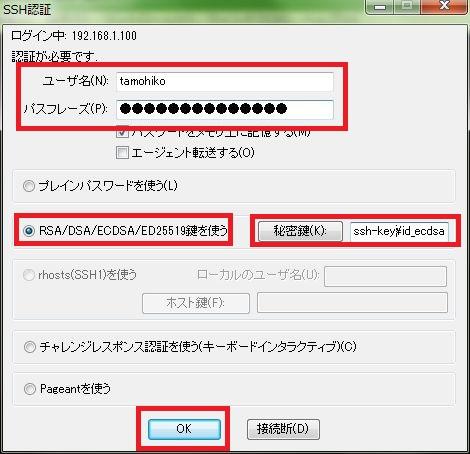 ssh鍵作成-TeraTerm015