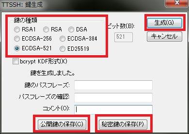 ssh鍵作成-TeraTerm002