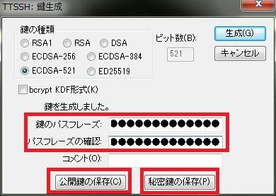 ssh鍵作成-TeraTerm009