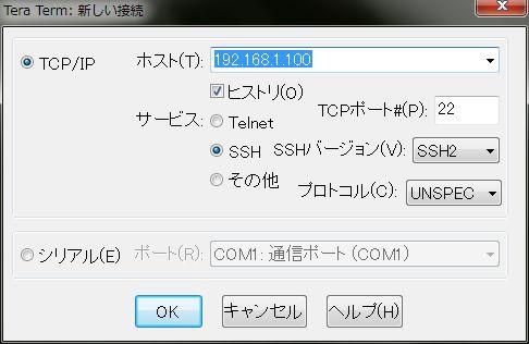 ssh鍵作成-TeraTerm006