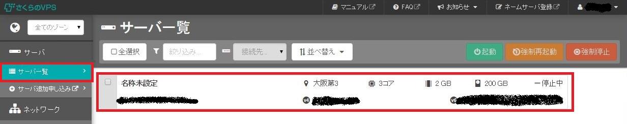 sakura-minecraft053